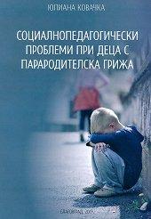 Социалнопедагогически проблеми при деца с парародителска грижа -