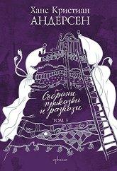 Събрани приказки и разкази - том 3 - Ханс Кристиан Андерсен -