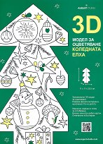3D модел за оцветяване - Коледната елха - творчески комплект