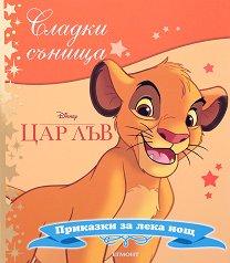 Сладки сънища: Цар Лъв - пъзел
