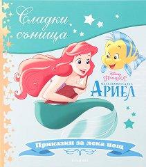 Сладки сънища: Малката руслка Ариел - играчка