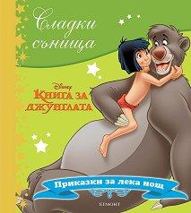 Сладки сънища: Книга за джунглата -