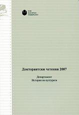 """Докторантски четения 2007: Департамент """"История на културата"""" -"""