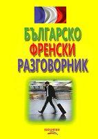 Българско - френски разговорник -