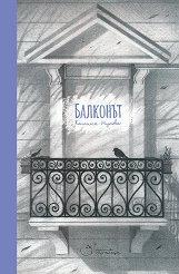 Балконът - Зорница Христова -