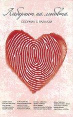 Лабиринт на любовта -