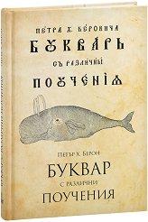 Буквар с различни поучения : Рибен буквар - Петър Берон -