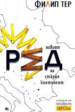 Новият ред на Стария континент: История на неолиберална Европа - Филип Тер -