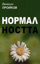 Нормалността - Венелин Пройков -
