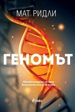 Геномът - Мат Ридли -