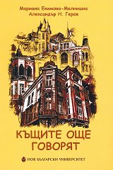 Къщите още говорят - Александър Н. Геров, Мариана Екимова-Мелнишка -