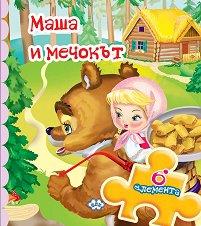 Книжка с пъзел: Маша и мечокът - играчка