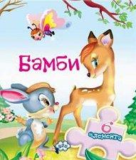 Книжка с пъзел: Бамби - залъгалка