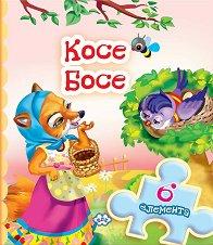 Книжка с пъзел: Косе Босе -