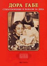 Стихотворения и разкази за деца - Дора Габе -