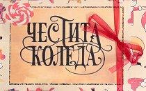 Поздравителна картичка - Честита Коледа -