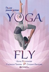 Пълно ръководство: Yoga Fly - Анна Желязкова, Снежина Томова, Силвия Филкова -