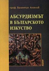 Абсурдизмът в българското изкуство -