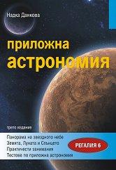 Приложна астрономия - Надка Данкова -