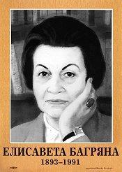 Портрет на Елисавета Багряна (1893 - 1991) -