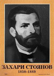 Портрет на Захари Стоянов (1850 - 1889) -