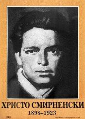 Портрет на Христо Смирненски (1898 - 1923) -
