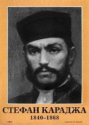 Портрет на Стефан Караджа (1840 - 1868) -