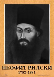 Портрет на Неофит Рилски (1793 - 1881) -