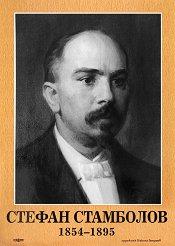 Портрет на Стефан Стамболов (1854 - 1895) -