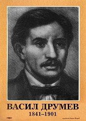 Портрет на Васил Друмев (1841 - 1901) -