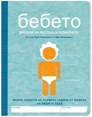 Бебето - дневник на растежа и развитието - Луис Боргенихт, Джо Боргенихт -