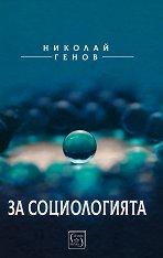 За социологията - Николай Генов -