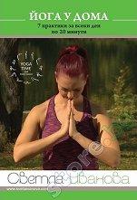 Йога у дома: 7 практики за всеки ден по 20 минути - Светла Иванова - продукт
