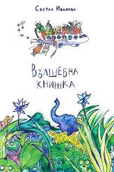 Вълшебна книжка - част 1 - Светла Иванова - продукт