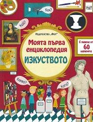 Моята първа енциклопедия: Изкуството -
