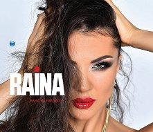 Райна - Една на милион - албум