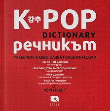 K-pop речникът - Усун Канг -
