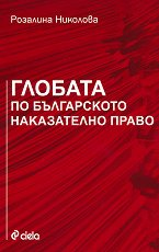 Глобата по българското наказателно право - Розалина Николова -