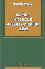 Арбитражът като способ за решаване на имуществени спорове - Венцислава Желязкова -