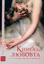 Книга за любовта. Разкази и новели - Иван Бунин, Антон Чехов, Александър Куприн -