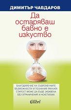 Да остаряваш бавно е изкуство - Димитър Чавдаров -