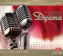 Златна колекция: Незабравими български дуети - албум