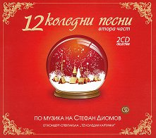 12 коледни песни - част 2 - 2 CD - компилация