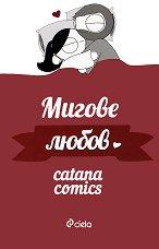 Catana Comics: Мигове любов -