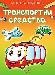 Блокче за оцветяване: Транспортни средства -