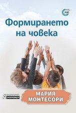 Формирането на човека - Мария Монтесори -