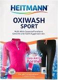 Препарат за пране на спортни дрехи - Оxiwash sport - Разфасовка от 50 g