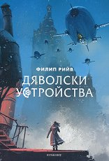 Смъртоносни машини - книга 3: Дяволски устройства - Филип Рийв -