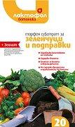 """Торфена смес за зеленчуци и подправки - От серията """"Ботаника"""""""