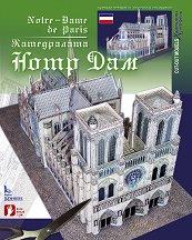 Катедралата Нотр Дам Дьо Пари - Хартиен модел - хартиен модел